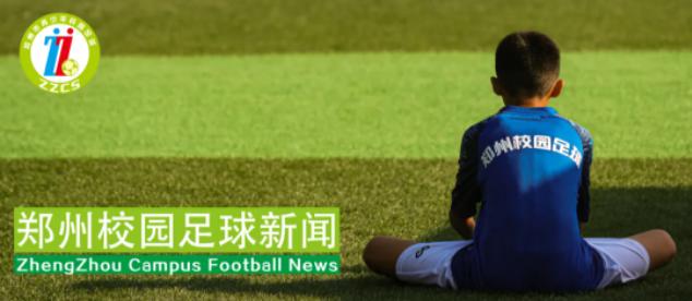 """【郑州校园足球新闻】 """"市长杯""""赛期初步确定,草根联赛即将回归......"""