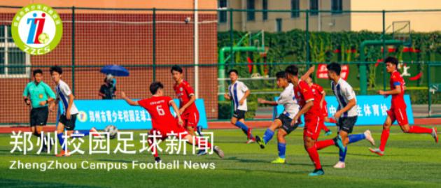 【郑州校园足球新闻】 2021年郑州市校园足球工作会议3月17日举行,郑州市校园足球2021年工作计划出炉