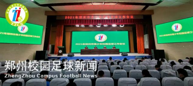【郑州校园足球新闻】2021年郑州市青少年校园足球工作会议召开