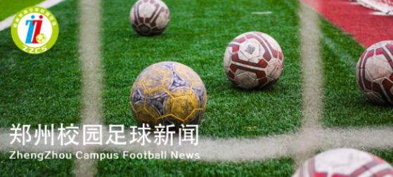 【郑州校园足球新闻】郑州市接受全国青少年校园足球改革试验区项目复核结果评估和深度访谈