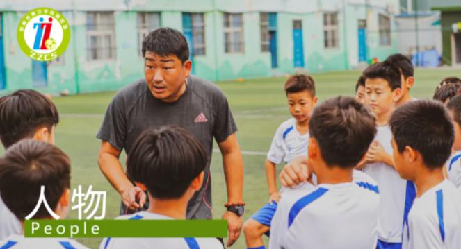 人物 | 郭沛沛:从郑州西郊足球少年,到百年小学足球教师