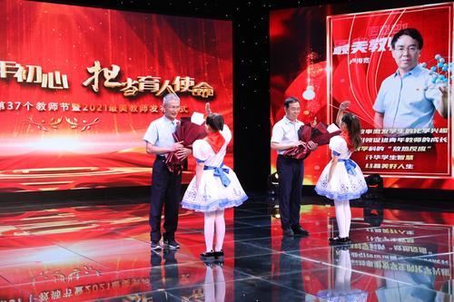 郑州市举行庆祝第37个教师节暨2021最美教师发布仪式