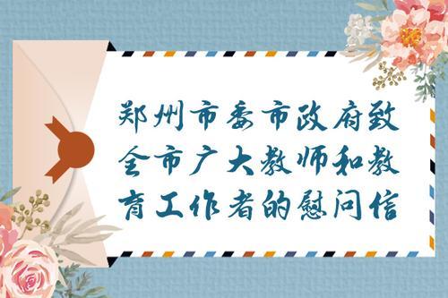郑州市委市政府致全市广大教师和教育工作者的慰问信