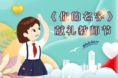 郑州师生原创诗歌《你的名字》 献礼第37个教师节