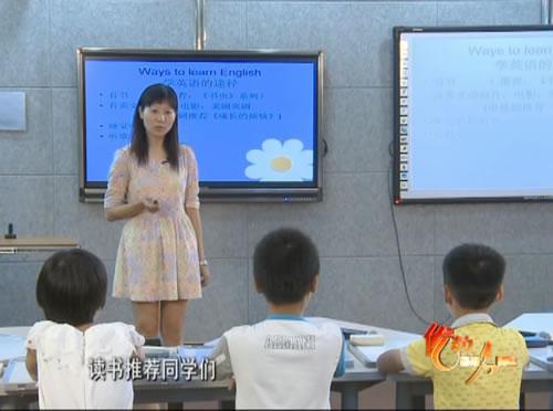 2015优教暑期名师荟——小学英语《Learning English Names》