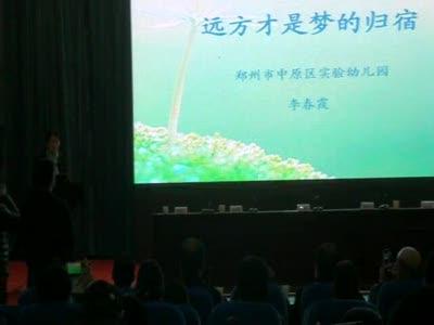 2015年度中原名师、中原区实验幼儿园李春霞老师《远方才是梦的归宿》
