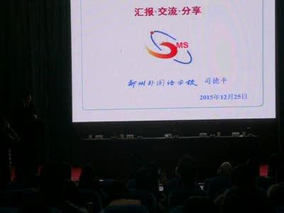 2015年度中原名师、郑州外国语学校司德平老师《汇报 交流 分享》