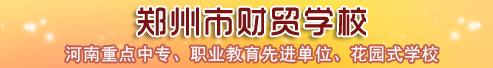 郑州市财贸学校