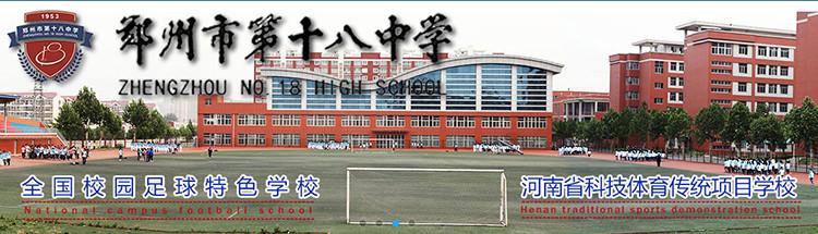 郑州市第十八中学