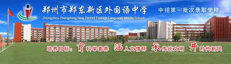 郑东外语中学