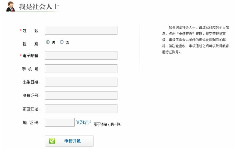 如果您是郑州县(市)区教育系统职工