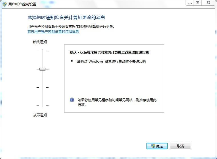 Win7打不开word及PPT文档问题处理方法