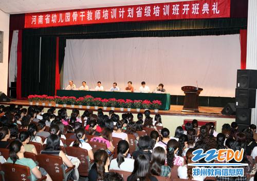 河南省幼儿园骨干教师培训计划省级培训班在