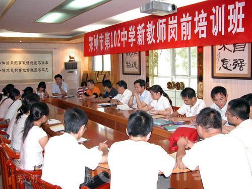 郑州102中学新入职教师岗前培训班如期开学