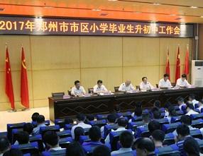2017年郑州市市区小学毕业生升初中工作会召开