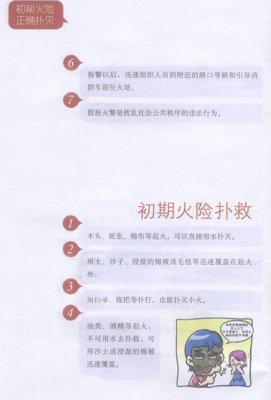 消防安全4.jpg