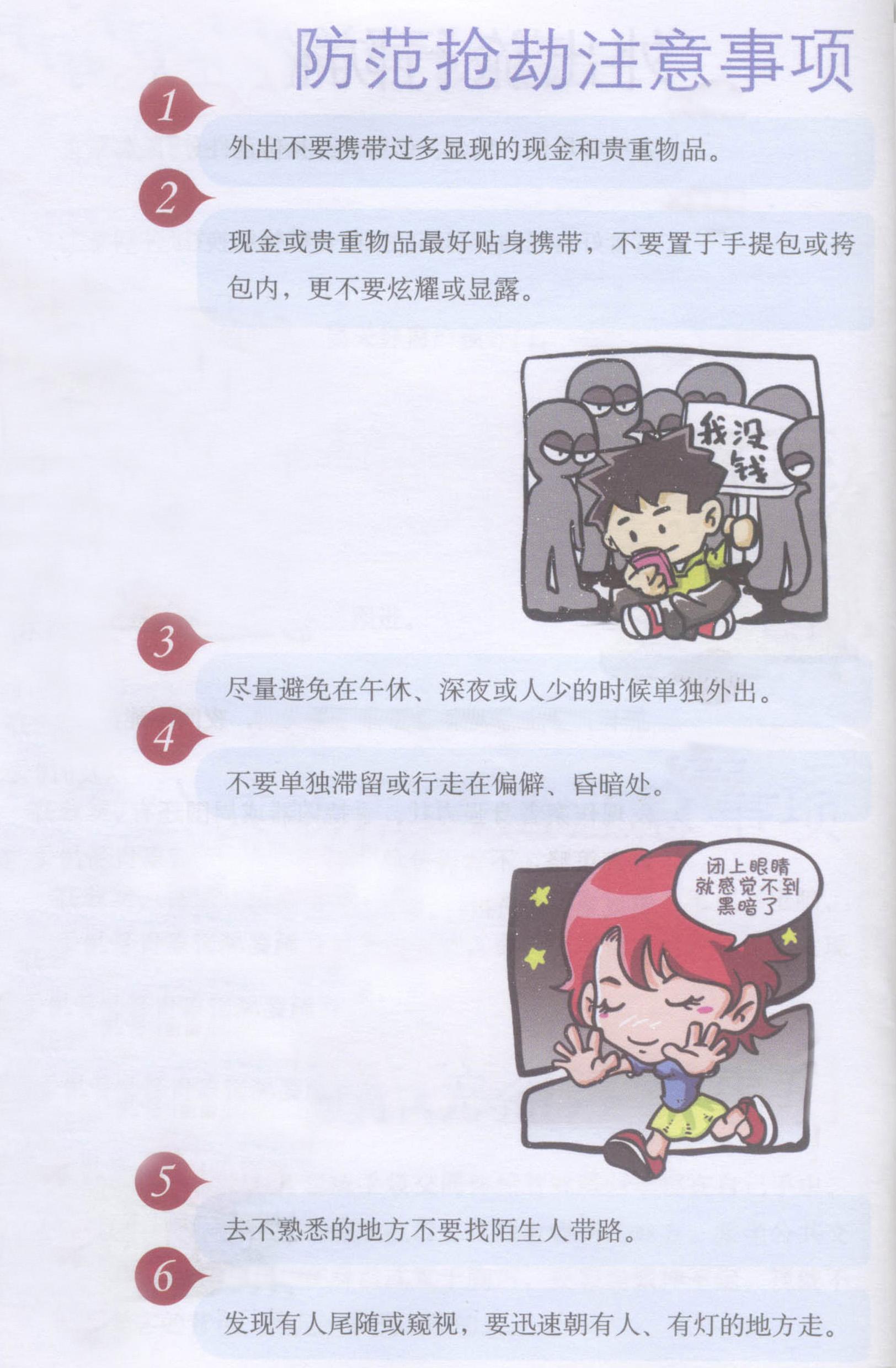 治安防范4.jpg
