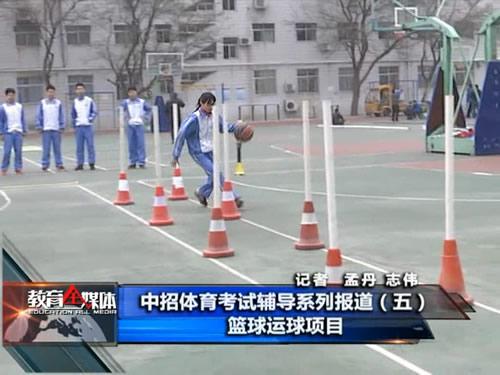 2016中招体育考试辅导——篮球运球