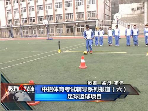 2016中招体育考试辅导——足球运球
