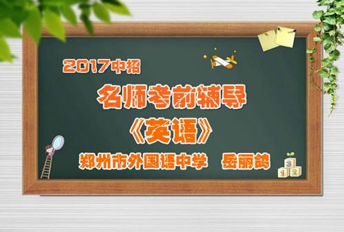 2017年中招考前辅导——英语