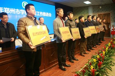 2016年郑州市学校美育工作推进会召开