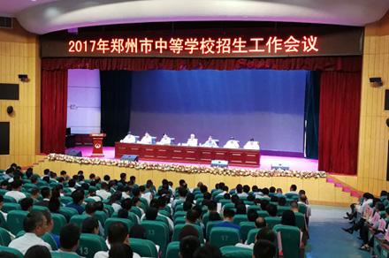 2017年郑州中招工作会召开,详细解读中招政策