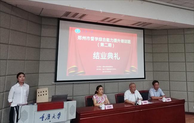 郑州市督学综合能力提升培训班(第二期)结业仪式在重庆大学举行