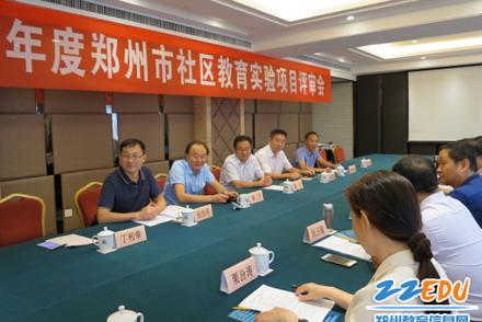 2017年度郑州市社区教育实验项目开评