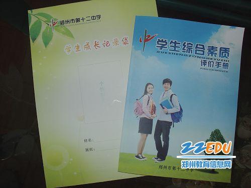 郑州 封面/郑州12中综合素质评价手册和成长记录袋封面
