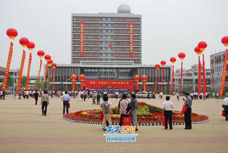 郑州一中隆重举行六十年校庆庆典仪式