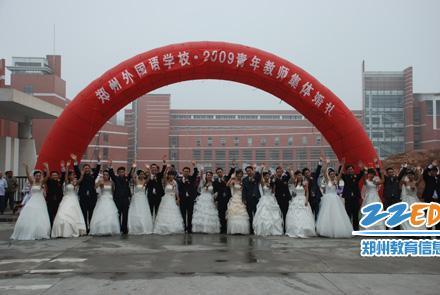 12对新人在郑州外国语学校-集体婚礼欢庆教师节