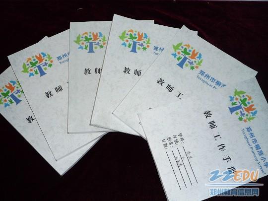 小学校本教研活动反思_[中原] 教师工作手册促进教师成长--郑州教育信息网