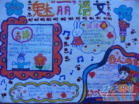 建设书香校园手抄报; a4手抄报版面设计图_裕安图片网;