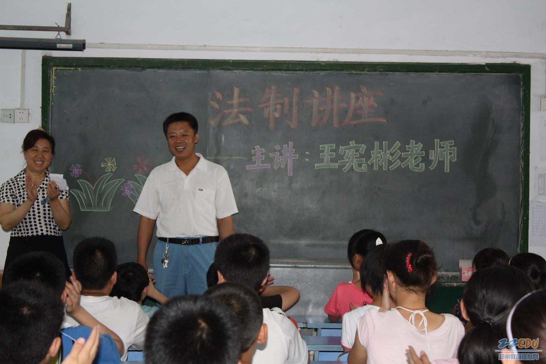 小学法制课讲稿_小学法制教育课讲稿_快步图片站