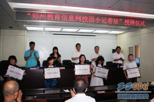 """有55所中小学获得""""郑州教育信息网校园小记者站""""授牌-郑州教育信"""