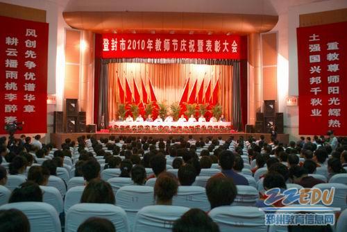 教师节表彰大会会场图片