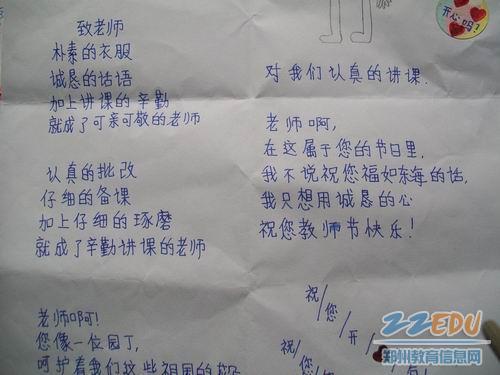 有关中国梦的小诗_图片素材库