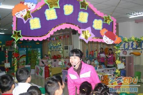 郑州市 游戏 观摩研讨活动丰富一线教师 高清图片