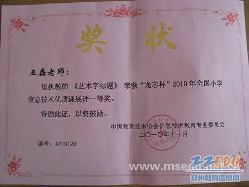 [惠济]王磊小学喜获技术经典老师信息优质课一红色小学生诵读全国图片