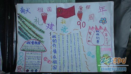 """郑州新闻网_[高新] 区开展""""红领巾心向党""""主题教育活动--郑州教育信息网"""