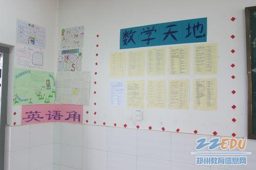 班级文化建设营造和谐校园