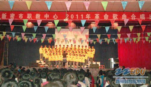 新密市职教中心隆重举行红歌大合唱比赛图片