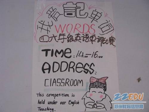 英语秀字母比赛