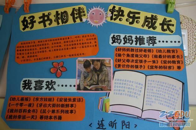 大班:好书相伴 快乐成长图片