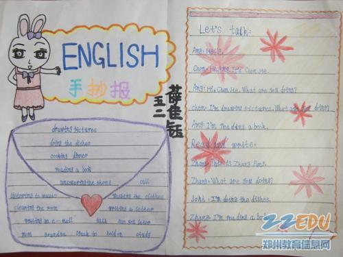 手抄报——让学生成为英语作业的主人