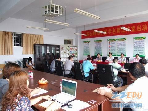 新密市实验高中陈云峰高中数学名师工作室启动仪式图片