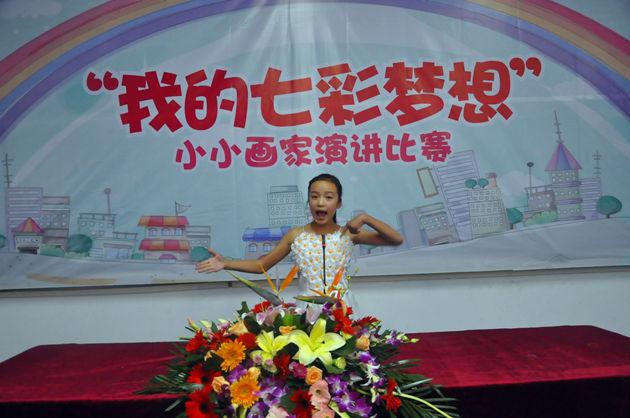 """""""我的七彩梦想""""小小画家演讲比赛在中原区郑上路第二小学隆重举行图片"""