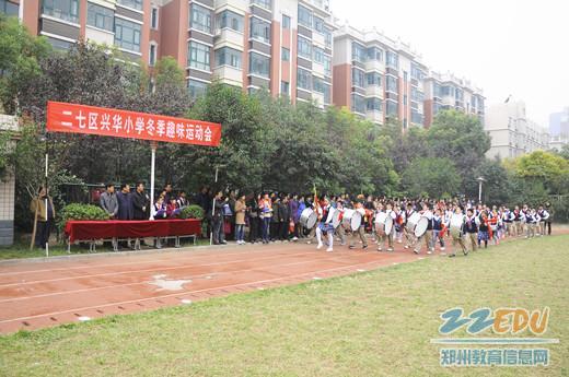 二七区兴华小学冬季趣味运动会开幕图片