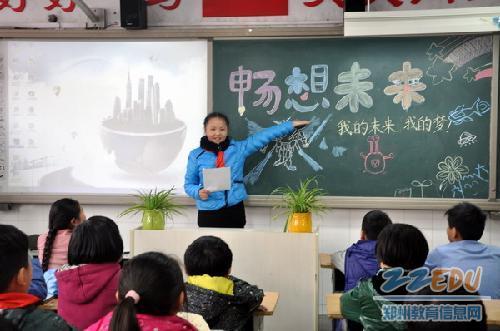 """""""我的未来 我的梦""""主题队会让孩子们畅想未来--新闻"""