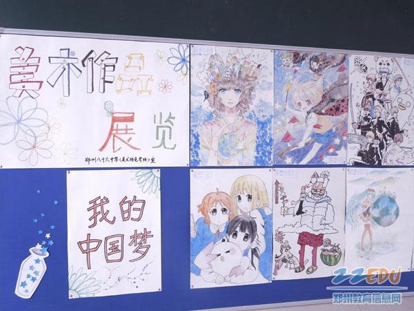 五彩画笔,绘出我的中国梦图片